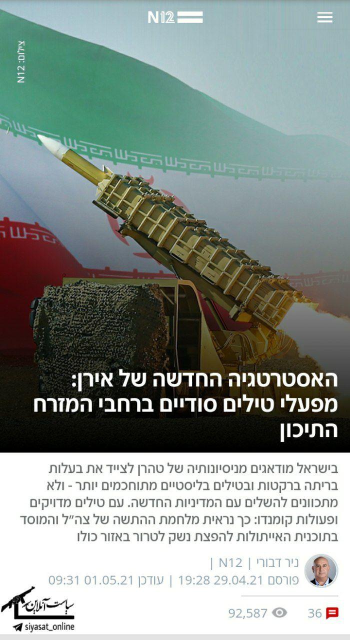 N21 NEWS: İRAN 5 ÜLKEDE FÜZE FABRİKASI KURUYOR